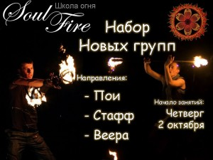 новые группы на обучение огненному шоу