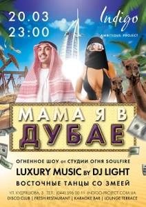 Вечеринка: Мама я в Дубае